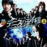 ミュージカル『テニスの王子様』3rd season 青学(せいがく) vs 氷帝