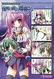 マジキュー4コマ 夜明け前より瑠璃色な -Moonlight Cradle- (2) (マジキューコミックス)