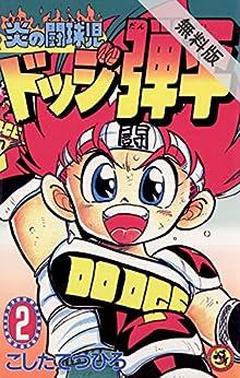 ☆炎の闘球児☆ドッジ弾平(2)【期間限定 無料お試し版】 (てんとう虫コミックス)