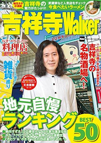 吉祥寺Walker (ウォーカームック 549)