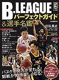 B.LEAGUEパーフェクトガイド&選手名鑑 (洋泉社MOOK)