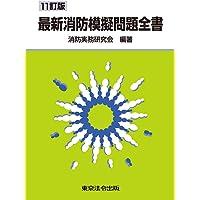 11訂版 最新消防模擬問題全書