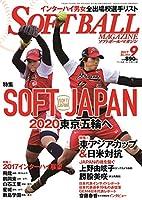ソフトボールマガジン 2017年 09 月号 [雑誌]