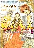 らぶきょん~LOVE in 景福宮 (10) (ウンポコ・コミックス)