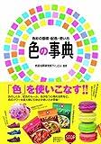 色の事典—色彩の基礎・配色・使い方