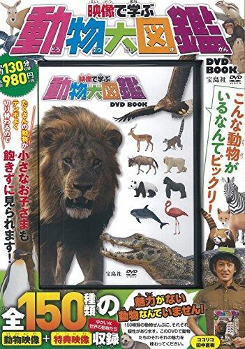 映像で学ぶ動物大図鑑DVD BOOK (宝島社DVD BOO...