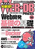 WEB+DB PRESS Vol.98 -