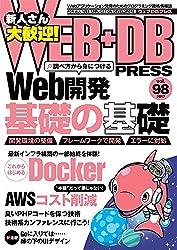 WEB+DB PRESS Vol.98
