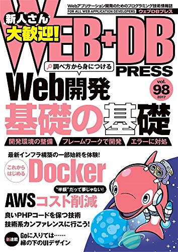 [画像:WEB+DB PRESS Vol.98]