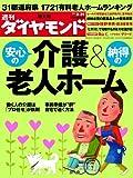 週刊 ダイヤモンド 2012年 3/31号 [雑誌]