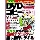 超楽勝! DVDコピー天国 2010最新版―最短!!最速!!最強!!最新テクニックで誰でも簡単 (OAK MOOK 324)