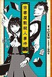 古書屋敷殺人事件 ─女学生探偵シリーズ─ 女学生探偵と偏屈作家 (―)