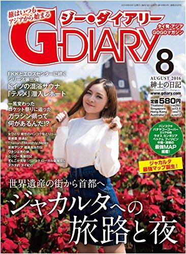 G-DIARY 2016.8月号