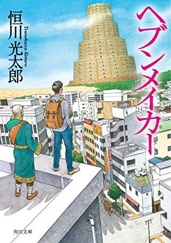 [恒川光太郎] スタープレイヤー + ヘブンメイカー