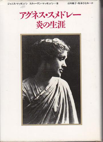 アグネス・スメドレー 炎の生涯 / ジャニス・R. マッキンノン,スティーヴン・R. マッキンノン