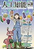 人工知能 Vol.30 No.2 (2015年03月号)