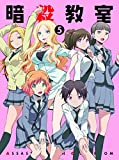 暗殺教室5 (初回生産限定版) [DVD]