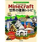Minecraft(マインクラフト) 世界の建築レシピ (玄光社MOOK)