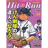 Hit & Run (ヒットエンドラン) 2007年 11月号 [雑誌]