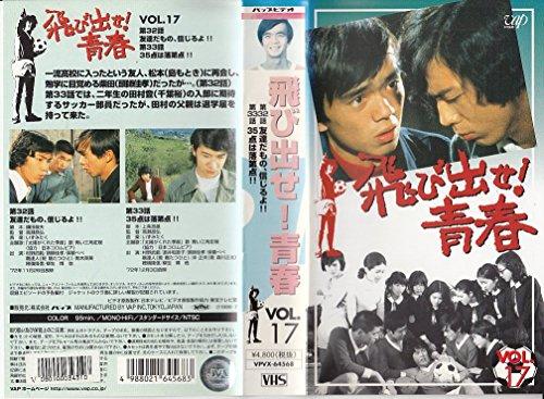 飛び出せ!青春 VOL.17 [VHS]