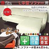 【FITS!】 L字型 ソファー用 ソファーカバー 右用 アンバーブラウン 大型ソファー用 ストレッチ 2way フィットタイプ ソファカバー