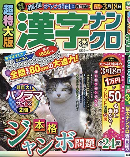 超特大版漢字ナンクロ 2019年 03 月号 [雑誌]