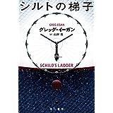 シルトの梯子 (ハヤカワ文庫SF)