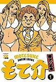 MOTESUKE VOL.1(English Version) (English Edition)