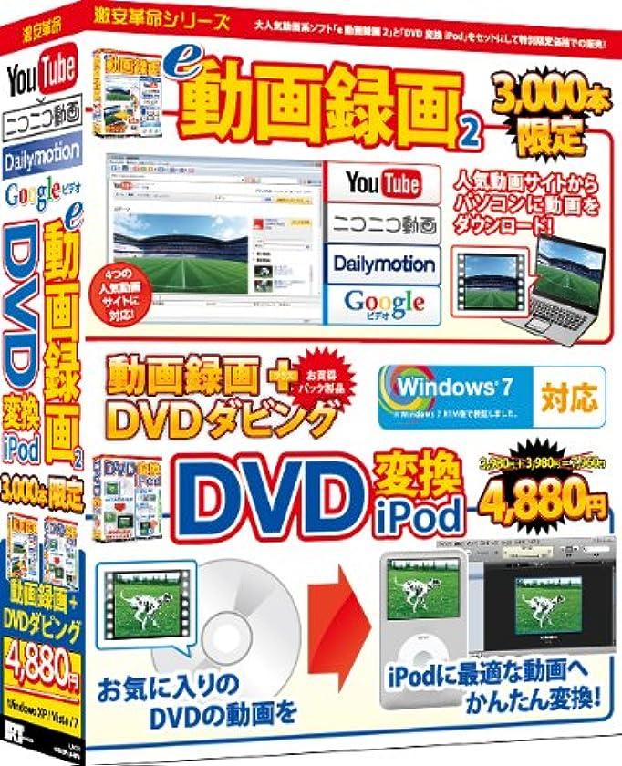 動画録画+DVDダビング