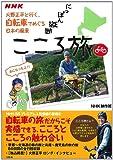 NHK にっぽん縦断こころ旅?火野正平と行く、自転車でめぐる日本の風景