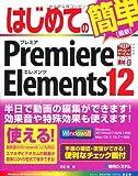 はじめてのPremiereElements12 (BASIC MASTER SERIES)