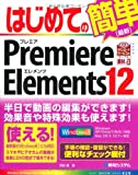 はじめてのPremiereElements12 (BASIC MASTER SERIES)