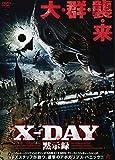 X-DAY 黙示録[DVD]
