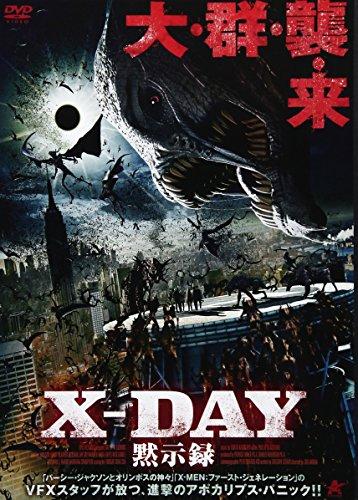 X-DAY 黙示録 [DVD]