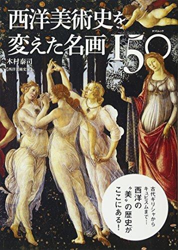 西洋美術史を変えた名画150 (タツミムック)の詳細を見る