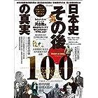 日本史「その後」の真実100 三才ムック vol.934
