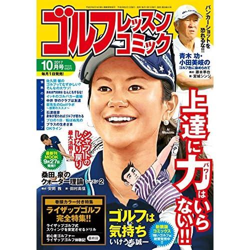 ゴルフレッスンコミック 2017年 10月号 [雑誌]