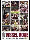 ヴィッセル神戸 シーズンレビュー2011 〜核心〜