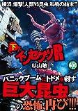 インセクツR 下 (バーズコミックス リミックス)
