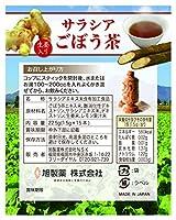 サラシアごぼう茶 生姜入り (2袋:1袋15包入) サラシア+ごぼう+温まる生姜入り