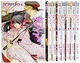 おとめ妖怪ざくろ コミック 1-8巻セット (バーズコミックス)