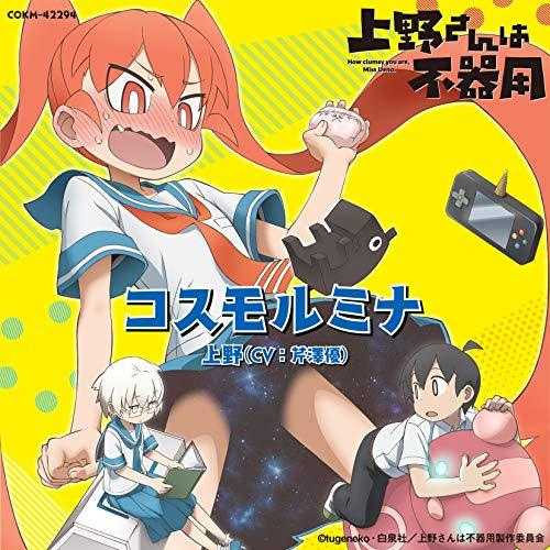TVアニメ「上野さんは不器用」エンディングテーマ 「コスモルミナ」