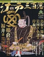 ビジュアル江戸三百藩72号 (週刊ビジュアル江戸三百藩)