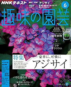 NHK 趣味の園芸 2018年 6月号 [雑誌] (NHKテキスト)