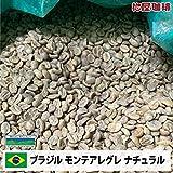 【箱詰め】松屋珈琲 コーヒー生豆 ブラジル モンテ・アレグレ ナチュラル (5kg箱)