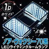 ノア 70 ヴォクシー 70 LED ライティング ルームランプ 白