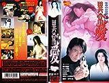 異常愛 [VHS]