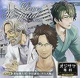 ドラマCD オジサマ専科Vol.15 I love Hospital~恋のノールックパス~