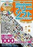 Windowsフリーソフト 究極セレクション 2012-2013 (三才ムック vol.555)