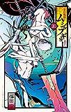 常住戦陣!!ムシブギョー 30 (少年サンデーコミックス)